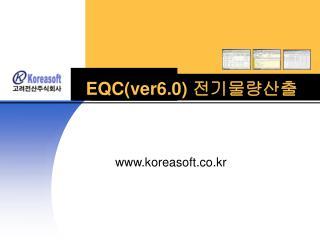 EQC(ver6.0)  전기물량산출