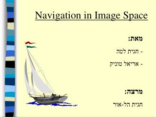 Navigation in Image Space