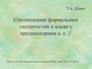 Соотношение формальных силлогистик в языке с предикаторами  a ,  e ,  i 1