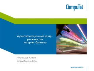 Аутентификационный центр  - решение для  интернет-банкинга