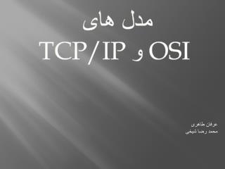 مدل های TCP/IP  و  OSI
