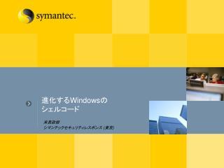 進化する Windows の シェルコード