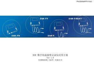DSR  数字化温湿度记录仪应用方案 Ver 1.0 佐格微系统(杭州)有限公司