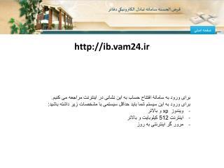 ib.vam24.ir