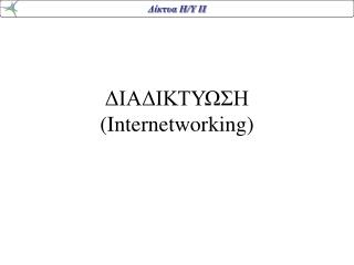 ??????????? ( Internetworking )