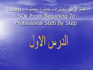 تعلم  SQl  بإحتراف خطوة بخطوة-- Learn SQL From Beganing To Profissional Steb By Step