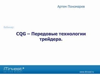 CQG –  Передовые технологии трейдера.