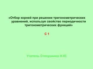 1 . Вычислить : sin 420°; cos  390°; tg 58 5°; ctg  390°; sin 750°;  cos  720°;
