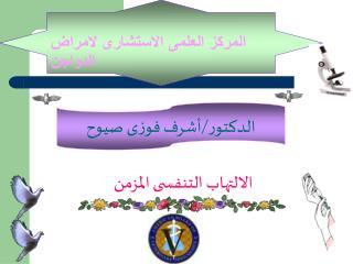 المركز العلمى الاستشارى لامراض الدواجن