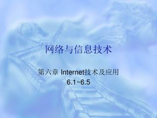 网络与信息技术