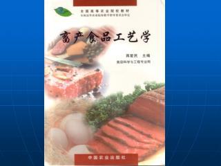 第一节  肉制品的干制原理和方法 第二节  肉干加工 第三节  肉脯加工 第四节  肉松加工