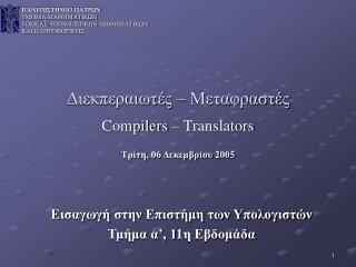 Διεκπεραιωτές – Μεταφραστές