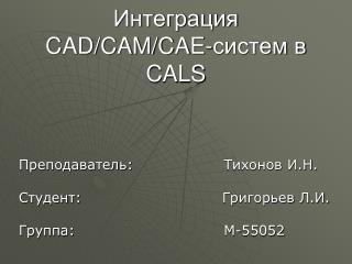 Интеграция  CAD/CAM/CAE- систем в  CALS