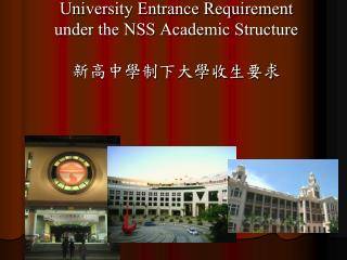 University Entrance Requirement  under the NSS Academic Structure 新高中學制下大學收生要求