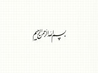 دانشگاه هنر اصفهان ۱۲ اسفند ۱۳۹۲