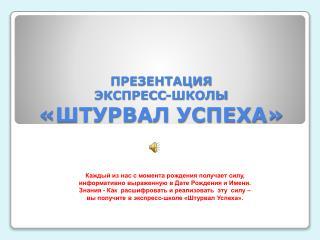 ПРЕЗЕНТАЦИЯ ЭКСПРЕСС-ШКОЛЫ «ШТУРВАЛ УСПЕХА»