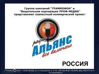 """Группа компаний """"ГРАММОФОН"""" и  """"Вещательная корпорация ПРОФ-МЕДИА"""""""