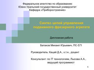 Синтез цепей управления подвижного фрезерного агрегата Дипломная работа