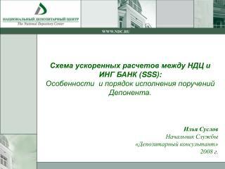 Илья Суслов Начальник Службы  «Депозитарный консультант» 200 8 г.
