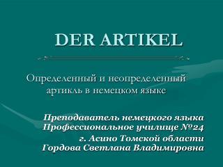 DER ARTIKEL