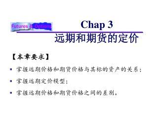 Chap 3 ????????