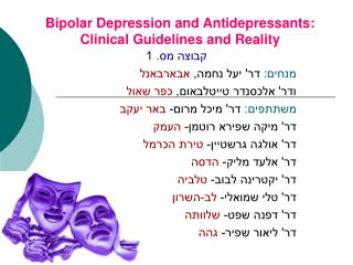 Bipolar Depression and Antidepressants: Clinical Guidelines and Reality