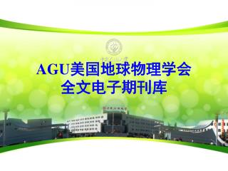 AGU 美国地球物理学会 全文电子期刊库