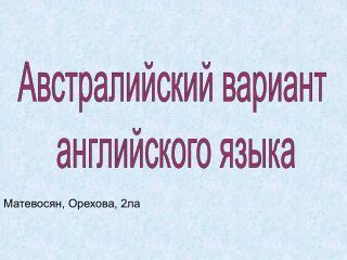 Матевосян, Орехова, 2ла