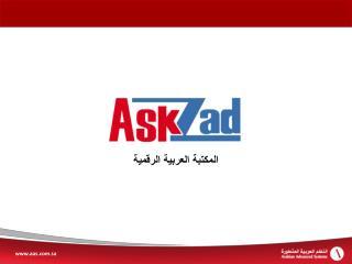 المكتبة العربية الرقمية