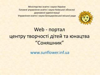 """Web -  портал  центру творчості дітей та юнацтва  """"Соняшник"""""""