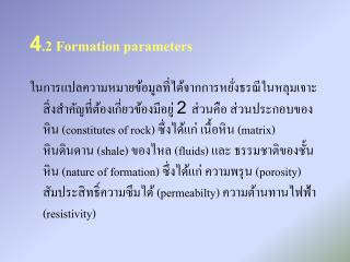 4.2 Formation parameters