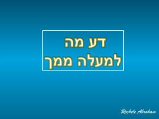 Rochele  Abraham