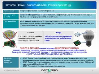 Оптоган  Новые Технологии Света :   Резюме проекта  Sk