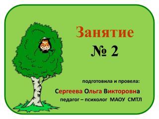 Занятие № 2