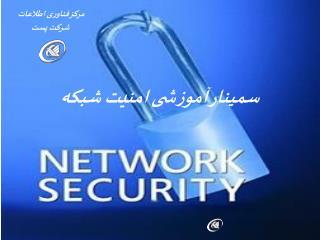 سمینار آموزشی امنیت شبکه