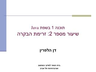 תוכנה 1 בשפת  Java שיעור מספר 2: זרימת הבקרה