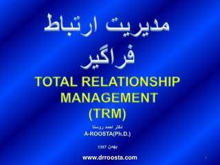 مدیریت ارتباط فراگیر TOTAL RELATIONSHIP  MANAGEMENT (TRM)