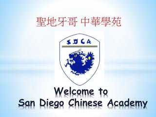 Welcome to  San Diego Chinese Academy