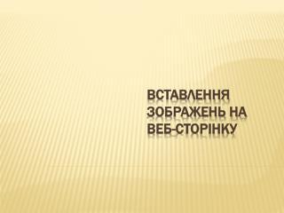 Вставлення зображень на  веб-сторінку