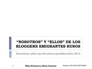 """""""NOSOTROS"""" Y """"ELLOS"""" DE LOS BLOGGERS EMIGRANTES RUSOS"""