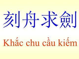 ???? Kh?c chu c?u ki?m