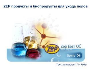 ZEP  продукты и биопродукты для ухода полов