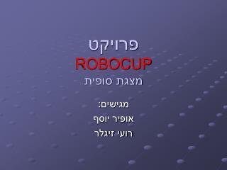 פרויקט ROBOCUP מצגת סופית