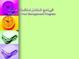 البرنامج المتكامل  لمكافحة  الحشرات Integrated Pest Management Program