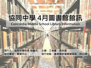 協同中學  4 月圖書館館訊 Concordia Middle School Library Information