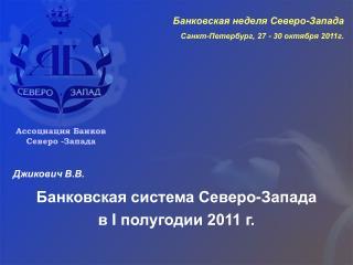 Банковская система Северо-Запада в  I  полугодии 2011 г.