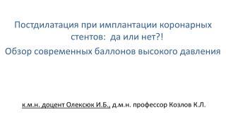 к.м.н. доцент Олексюк И.Б. ,  д.м.н. профессор Козлов К.Л.