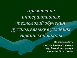 Применение интерактивных технологий обучения русскому языку в условиях украинской школы