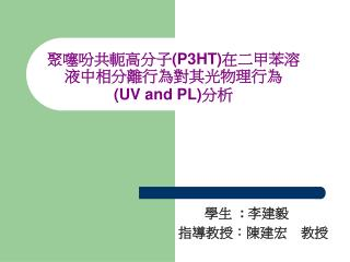 ???????? (P3HT) ??????????????????? (UV and PL) ??