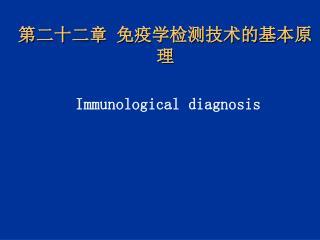 第二十二章 免疫学检测技术的基本原理